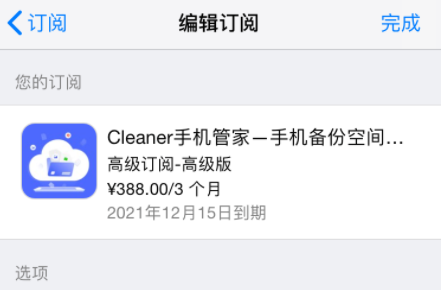 cleaner手机管家试玩前取消订阅会扣费么